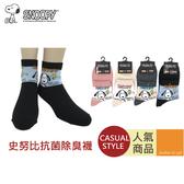 史努比 除臭休閒襪 (22~26cm)【愛買】