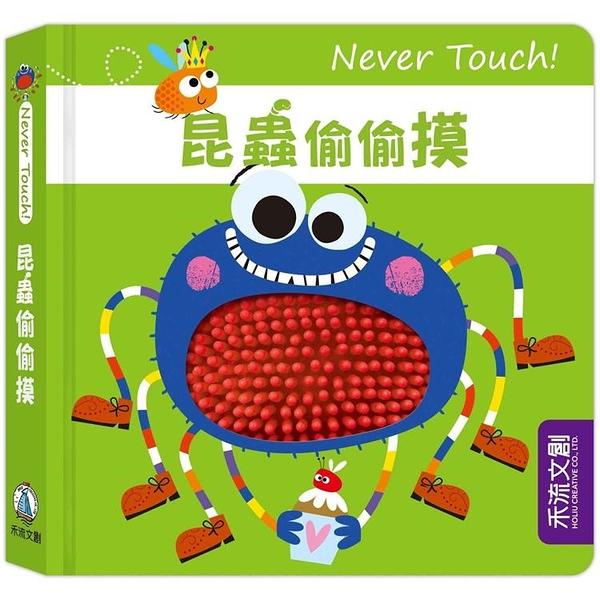 Never touch!昆蟲偷偷摸