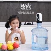 電動抽水器桶裝水支架純凈水桶飲水機