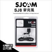 SJCAM 原廠配件 SJ8 麥克風 外接式 收音 領夾式 公司貨★可刷卡★ 薪創數位