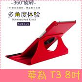 【萌萌噠】華為 HUAWEI MediaPad T3 (8吋)  旋轉360度保護套 皮紋側翻皮套 多層支架 鬆緊帶 平板套