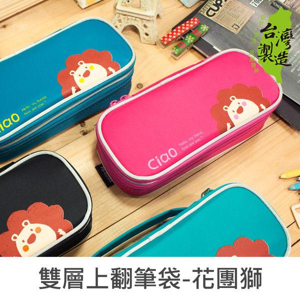 珠友 PB-60169 雙層上翻筆袋/鉛筆袋/文具盒/筆盒-花團獅