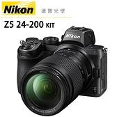 Nikon Z5+24-200mm F4-6.3 VR Kit 總代理公司貨 分期零利率 5/31前登錄送原廠托特包 德寶光學 Z50 Z5 Z6 Z7