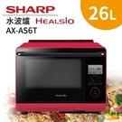 【靜態陳列展示機+分期0利率】SHARP 夏普 AX-AS6T 26L Healsio水波爐 公司貨