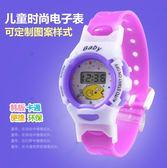 兒童電子錶 手錶男孩寶寶玩具電子手表小孩男童運動手表0-5歲