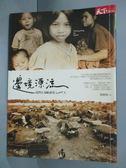 【書寶二手書T7/社會_IJL】邊境漂流-我們在泰緬邊境2000天_賴樹盛