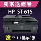 【獨家加碼送200元7-11禮券】HP ...