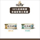 汪喵星球[熟齡貓低磷無膠銀養罐,土雞/鰹魚,80g,台灣製] (單罐)