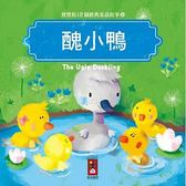 醜小鴨:寶寶的12個經典童話故事8