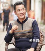 (交換禮物)爸爸冬裝毛衣男40-50歲秋冬款刷毛加厚中老年秋季中年男士針織衫