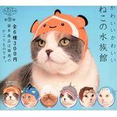 全套6款【日本進口】貓咪專屬頭巾 第九彈 P9 水族館篇 貓咪 扭蛋 奇譚 - 178384