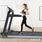 跑步機家用款小型家庭超靜音室內專用多功能簡易迷你折疊式走步機 DR24281【衣好月圓】