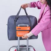 收納袋 可折摺大容量旅行收納袋32L(可掛行李箱拉桿) 48x38x20cm 手提 手拿包     【CTP035】-收納女王