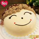 母親節預購【波呢歐】幸福媽媽臉龐雙餡鮮奶蛋糕(8吋)