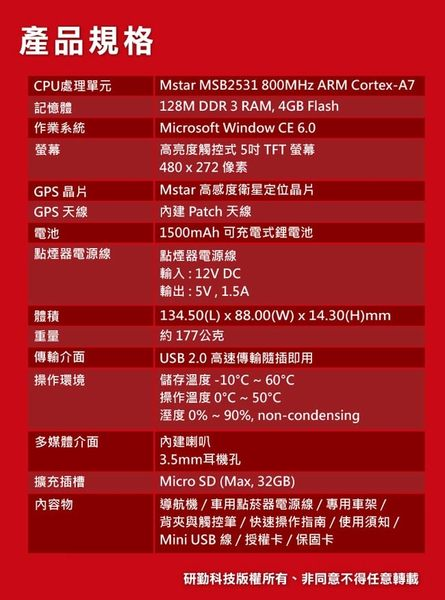 PAPAGO  WayGO 230 【贈16G】5吋高效能衛星導航機wayGO220
