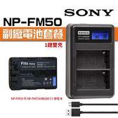 【電池套餐】Sony NP-FM50 FM50 副廠電池+充電器 1鋰雙充 USB 液晶雙槽充電器(C2-019)
