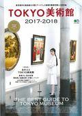 東京美術館藝術鑑賞完全讀本 2017~2018