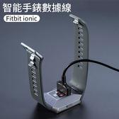 Fitbit ionic 智能手錶 數據線 磁吸 充電線 USB 車載充電器 電源線