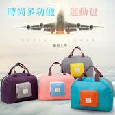 多功能運動包 瑜珈包 戶外手提包 旅行包 可折疊大容量 單肩 【YES 美妝】