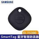 【SAMSUNG】Galaxy SmartTag 藍牙智慧防丟器 T5300 全新品