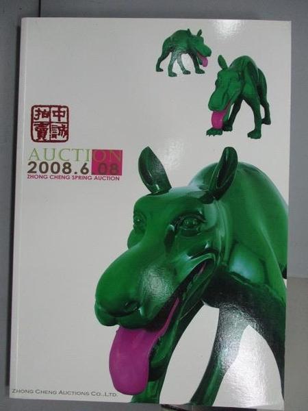 【書寶二手書T4/收藏_PEG】ZhongCheng_Chinese Contemporary Art_2008/6/8