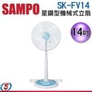 【信源】14吋【SAMPO 聲寶 星鑽型機械式立扇 】SK-FV14 / SKFV14