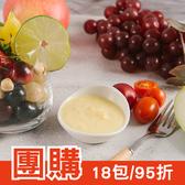 團購18包/箱 打95折 - 廣達香 橙汁水果沙拉醬(1kg)
