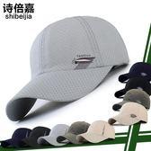 帽子男夏天速幹透氣棒球帽釣魚防曬遮陽帽春戶外出游運動鴨舌帽【PINKQ】