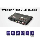 新風尚潮流 【TVBPOX-LITE3】 UPMOST 登昌恆 TV BOX Lite III 類比電視盒 非數位電視用