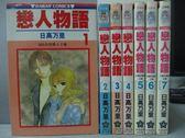 【書寶二手書T9/漫畫書_RER】戀人物語_全7集合售_日高萬里