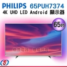 【新莊信源】65吋【PHILIPS飛利浦4K UHD LED Android 顯示器】65PUH7374/96