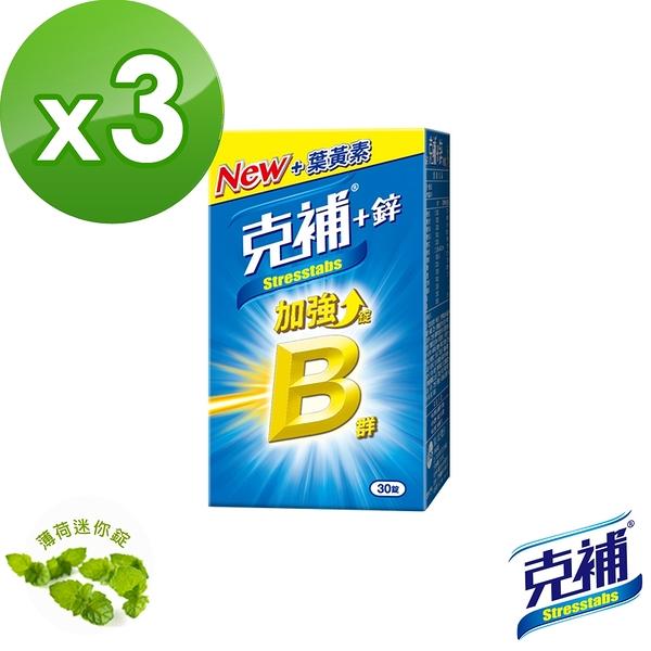 【克補】B群+鋅加強錠 30錠X3盒(共90錠) (全新配方 添加葉黃素)
