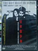 影音專賣店-J12-071-正版DVD*日片【日本製少年】-大澤樹生