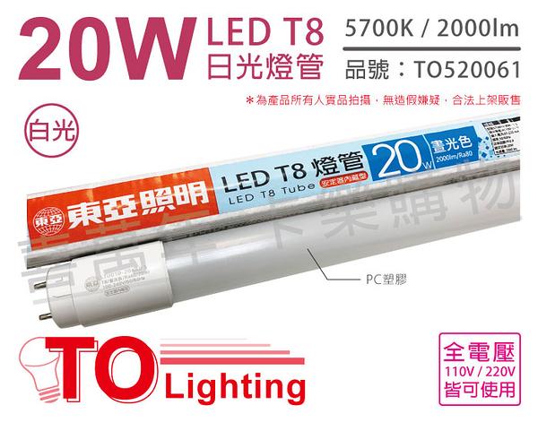 TOA東亞 LTU010-20AAD LED T8 20W 5700K 白光 全電壓 4尺 日光燈管 塑膠管 _ TO520061