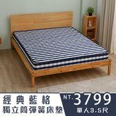 【IKHOUSE】經典藍格獨立筒床墊-單人3.5尺-偏軟