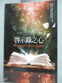 【書寶二手書T2/一般小說_GGH】筆世界03 啟示錄之心_戚建邦
