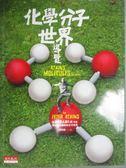 【書寶二手書T3/科學_ZDW】化學分子世界導覽_Peter Atkins