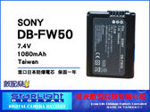 *數配樂*佳美能 KAMERA SONY NP-FW50 FW50 專用鋰電池 NEX5T NEX5R NEXF3 NEX6 A5000 A6000 A6300 A55 NEX7 NEX3N