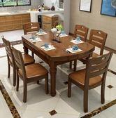 實木餐桌 長方形伸縮圓桌飯桌小戶型6人8人可收縮家用 餐桌椅組合 MKS薇薇