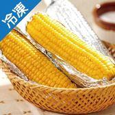 【嚴選】鮮綠金黃奶油玉米棒450G/包【愛買冷凍】