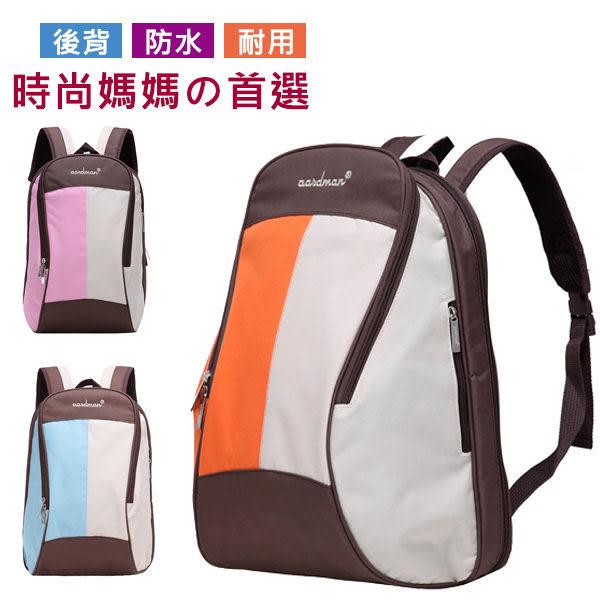 時尚配色多功能多隔袋防水雙肩後背媽媽包媽咪包 - 亮橘色
