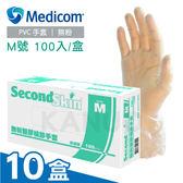 【免運】Medicom麥迪康 無粉塑膠檢診手套 M號 1000入 (100入/盒x10)