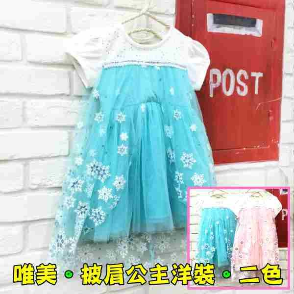 【韓版童裝】艾紗公主雪花披風蕾絲亮片洋裝-粉/藍【BB17020701】