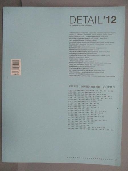 【書寶二手書T7/設計_PEY】DETAIL 12_傢飾雜誌空間設計細部規劃2012年刊