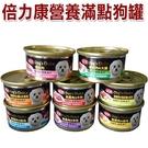 ◆MIX米克斯◆澳洲BELICOM倍力康. 營養滿點狗罐 80g/罐