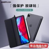 2020版新款iPad Pro11保護套12.9英寸iPadpro全面屏防彎殼蘋果平 雙十一全館免運