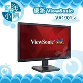 ViewSonic 優派 VA1901-a 19型寬螢幕液晶顯示器 電腦螢幕