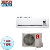 【禾聯冷氣】8.5KW 13-15坪 一對一變頻單冷空調《HI/HO-GP85》5級能源年耗電2731全機7年保固
