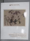 【書寶二手書T7/收藏_POC】POLY保利_中國書畫專場(一)_2019/4/1