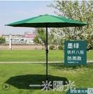 戶外遮陽傘大太陽傘庭院摺疊大中柱傘戶外雨傘沙灘傘廣告傘擺攤傘 一米陽光